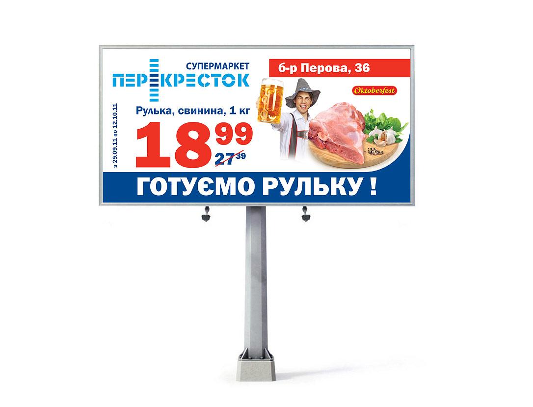 Дизайн под рекламу